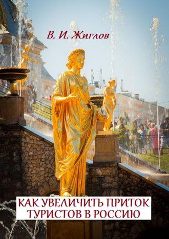 В. Жиглов, Как увеличить приток туристов вРоссию