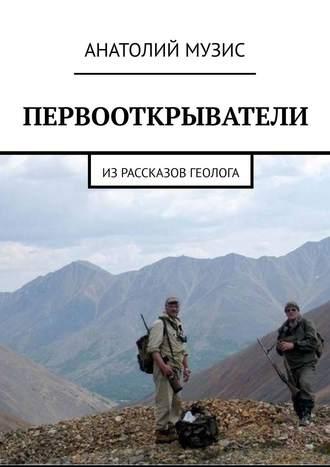 Анатолий Музис, ПЕРВООТКРЫВАТЕЛИ. Из рассказов геолога