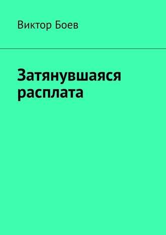 Виктор Боев, Затянувшаяся расплата
