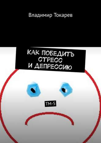 Владимир Токарев, Как победить стресс идепрессию. ТМ-5