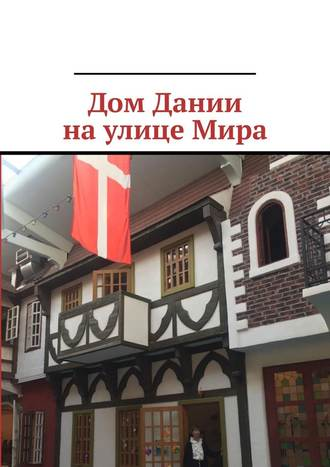 Ирина Бйорно, Дом Дании наулицеМира