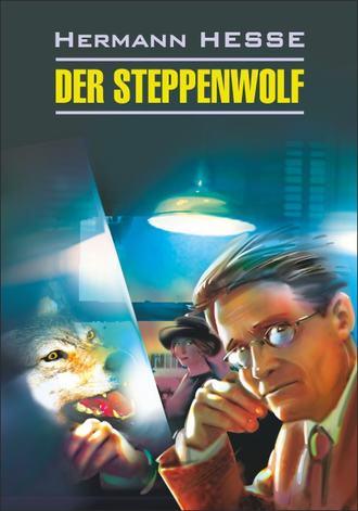 Герман Гессе, С. Минченкова, Der Steppenwolf / Степной волк. Книга для чтения на немецком языке