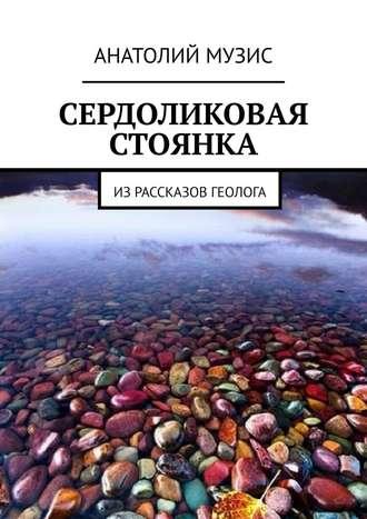 Анатолий Музис, Сердоликовая стоянка. Израссказов геолога