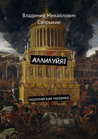 Владимир Сапрыкин, Аллилуйя! Поэтическая мозаика