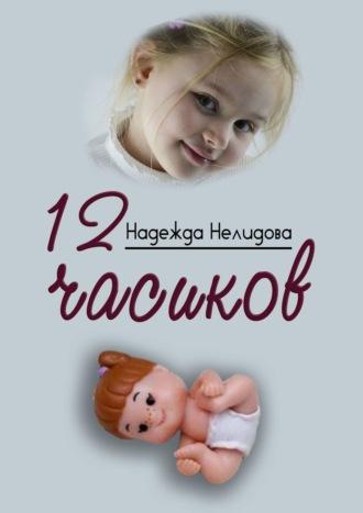 Надежда Нелидова, 12часиков