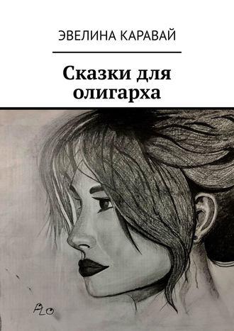 Эвелина Каравай, Сказки для олигарха