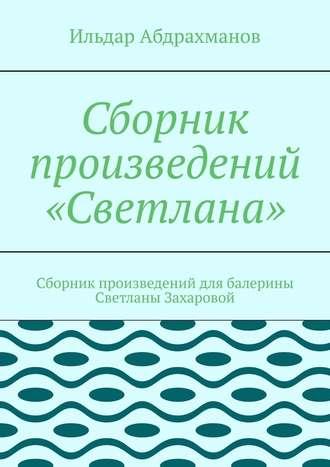 Ильдар Абдрахманов, Сборник произведений «Светлана». Сборник произведений для балерины Светланы Захаровой