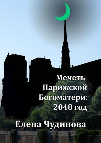 Елена Чудинова, Мечеть Парижской Богоматери: 2048год