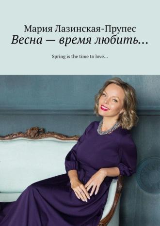 Мария Лазинская, Весна– время любить…