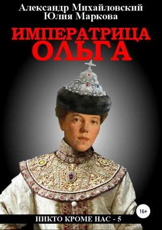 Александр Михайловский, Юлия Маркова, Императрица Ольга