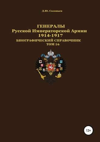 Денис Соловьев, Генералы Русской Императорской Армии. 1914–1917 гг. Том 16