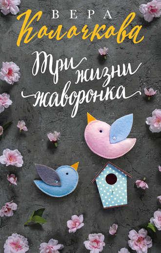 Вера Колочкова, Три жизни жаворонка