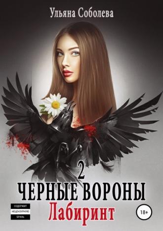 Ульяна Соболева, Черные вороны 2. Лабиринт