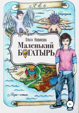 Ольга Новикова, Маленький богатырь