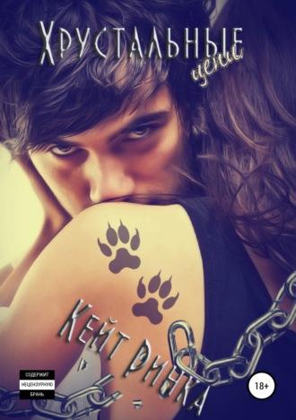 Кейт Ринка, Хрустальные цепи