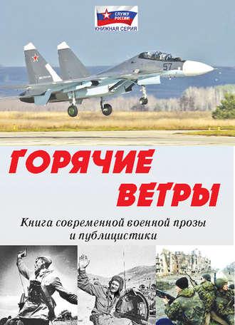 Коллектив авторов, Владимир Силкин, Горячие ветры
