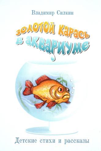Владимир Силкин, Золотой карась в аквариуме