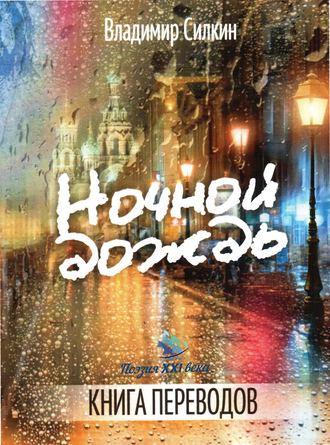 Коллектив авторов, Ночной дождь