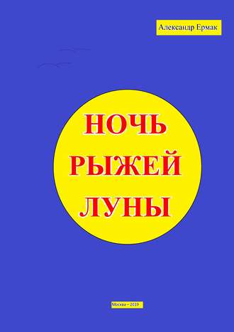 Александр Ермак, Ночь рыжей луны