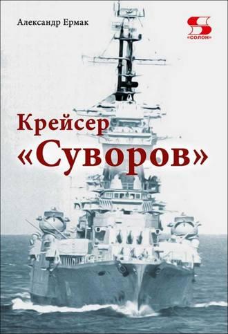 Александр Ермак, Крейсер «Суворов»