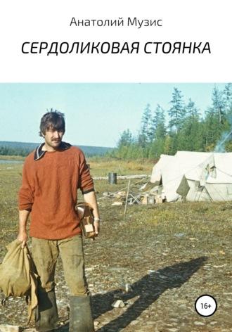 Анатолий Музис, Сердоликовая стоянка