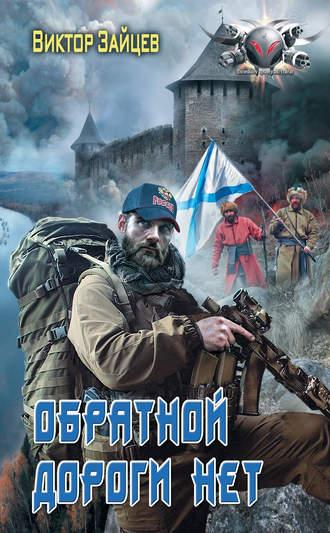 Виктор Зайцев, Дранг нах остен по-русски. Обратной дороги нет