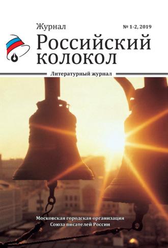 Коллектив авторов, Российский колокол №1-2 2019