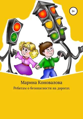Марина Коновалова, Ребятам о безопасности на дорогах