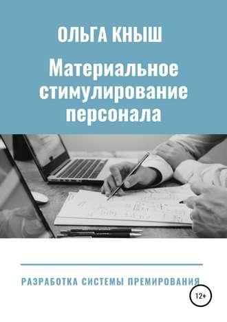 Ольга Кныш, Материальное стимулирование персонала. Разработка премиальной системы