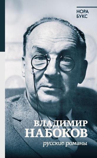 Нора Букс, Владимир Набоков. Русские романы