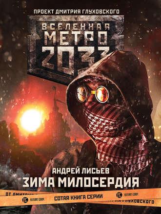 Андрей Лисьев, Метро 2033: Зима милосердия