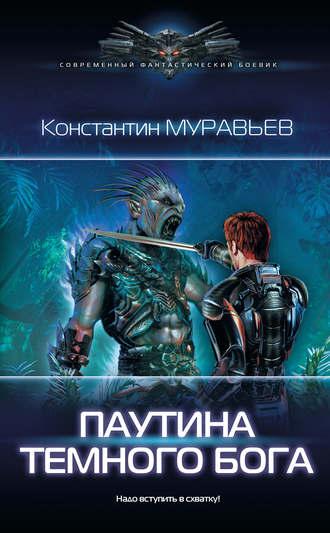 Константин Муравьёв, Паутина темного бога