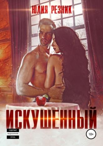 Юлия Резник, Искушённый