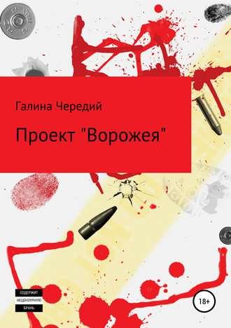 Галина Чередий, Проект «Ворожея»