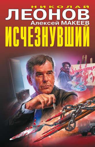 Николай Леонов, Алексей Макеев, Исчезнувший