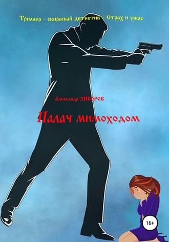 Александр Зиборов, Палач мимоходом