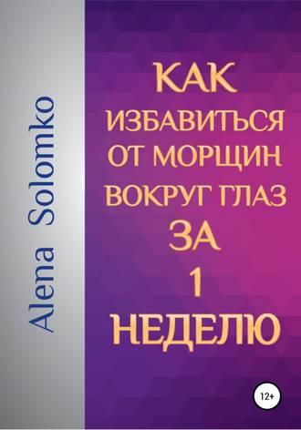 Елена Соломко, Как избавиться от морщин вокруг глаз за 1 неделю