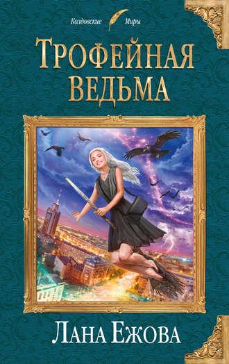 Лана Ежова, Трофейная ведьма