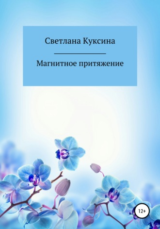 Светлана Куксина, Магнитное притяжение