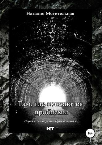 Наталия Мстительная, Там, где кончаются проблемы