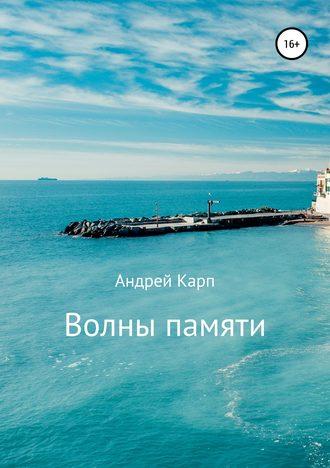 Андрей Карп, Волны памяти. Сборник рассказов