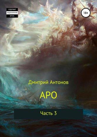 Дмитрий Антонов, Аро. Часть 3