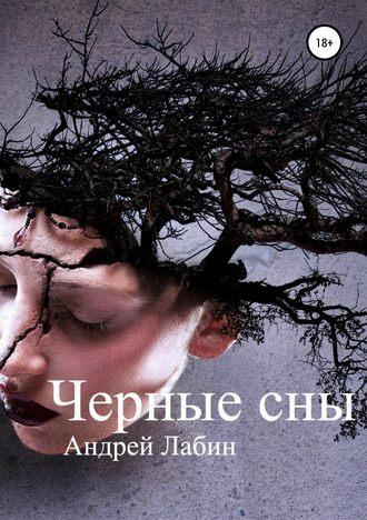 Андрей Лабин, Черные сны