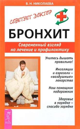 Валентина Николаева, Бронхит. Современный взгляд на лечение и профилактику
