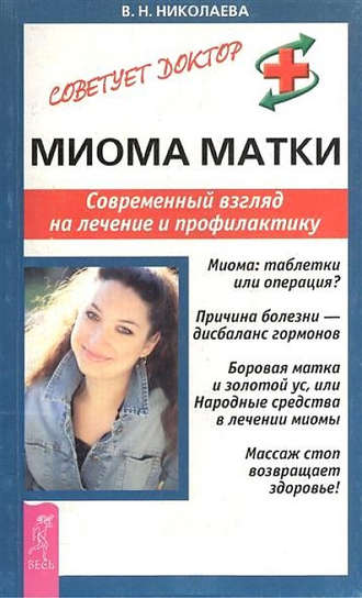 Валентина Николаева, Миома матки. Современный взгляд на лечение и профилактику