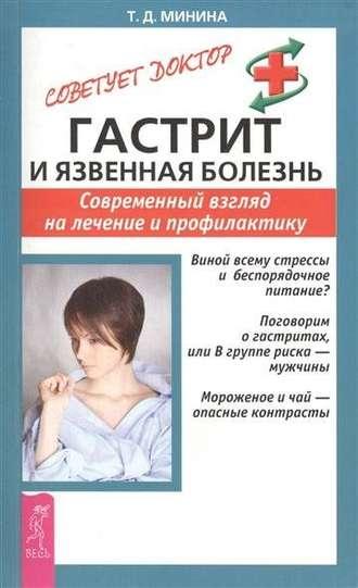 Татьяна Минина, Гастрит и язвенная болезнь. Современный взгляд на лечение и профилактику