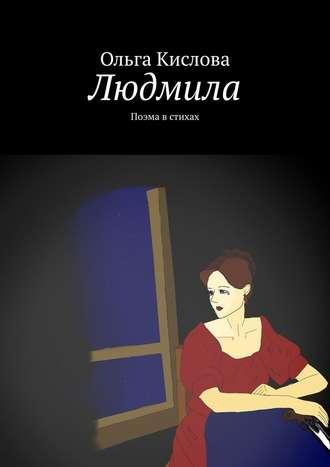 Ольга Кислова, Людмила. Поэма в стихах