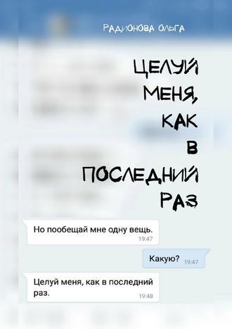 Ольга Радионова, Целуй меня, как впоследнийраз