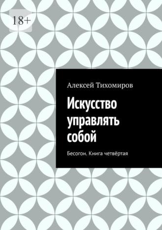 Алексей Тихомиров, Искусство управлять собой. Бесогон. Книга вторая