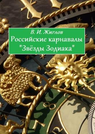 В. Жиглов, Российские карнавалы «Звёзды Зодиака»